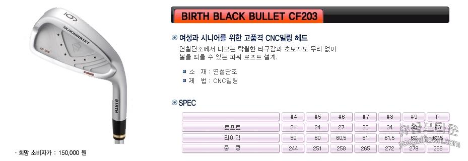 BIRTH BLACK BULLET CF203_1.jpg