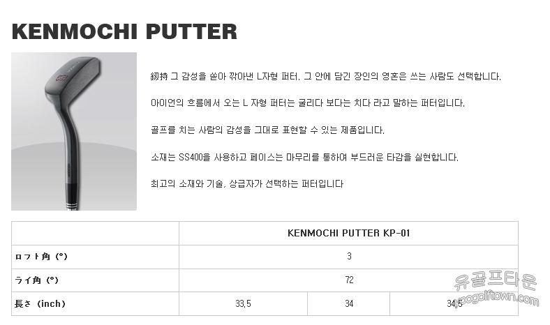 Kenmochi Putter-1.jpg