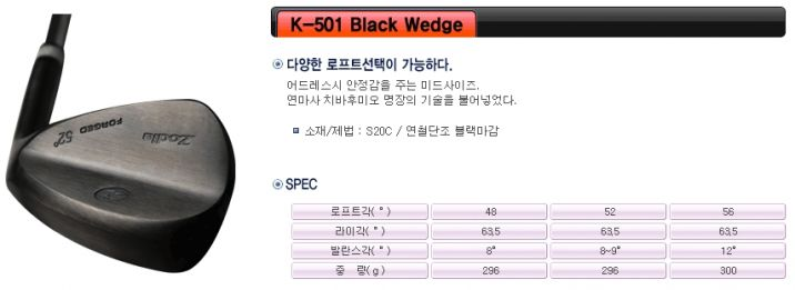 K-501_wedge-1.jpg