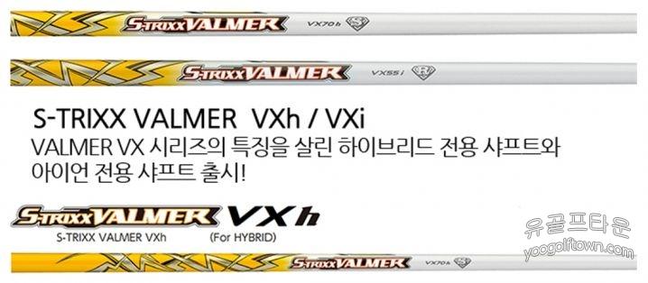 VALMER  VXh-VXi_00001.jpg