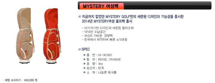 Mystery 여성빽-1.jpg