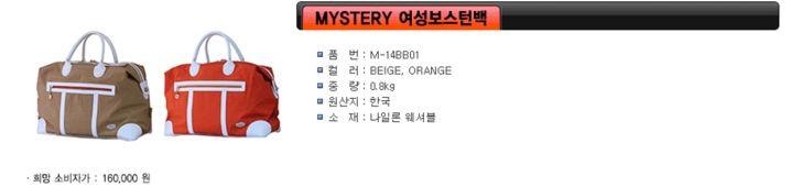 Mystery Boston 여성-1.jpg