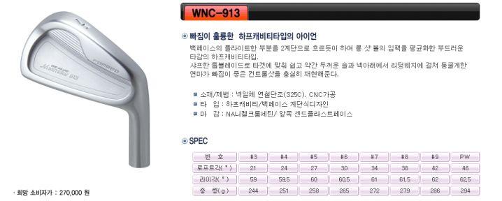 WNC-913_1.jpg