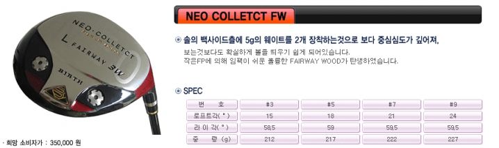 NEO COLLECT FW_1.jpg