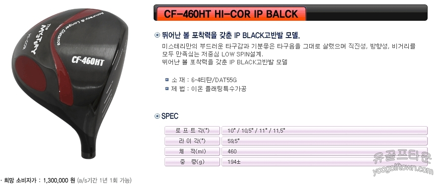 CF-460IP BLACK(고반발)_1.jpg